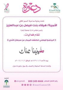 افتتاح العيادة الدائمة للكشف المبكر عن سرطان الثدي